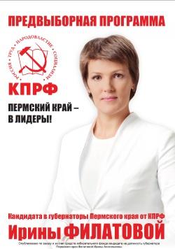 Предвыборная программа кандидата в губернаторы Пермского края от КПРФ