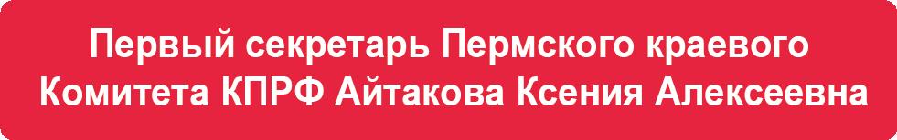Айтакова К.А.