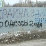 Март 2015г. Поездка в Луганск 125