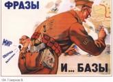 СССРидеолВ